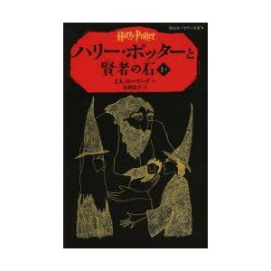 本 ISBN:9784863892309 J.K.ローリング/作 松岡佑子/訳 出版社:静山社 出版...