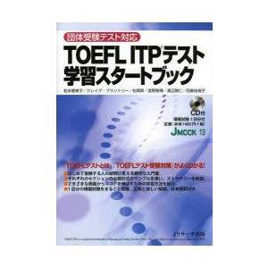 TOEFL ITPテスト学習スタートブック