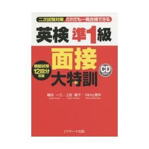 本 ISBN:9784863922020 植田一三/著 上田敏子/著 Michy里中/著 出版社:J...
