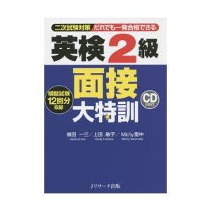 本 ISBN:9784863922327 植田一三/著 上田敏子/著 Michy里中/著 出版社:J...