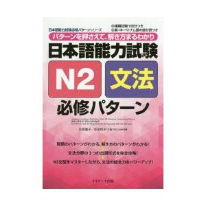 日本語能力試験N2文法必修パターン パターンを押さえて、解き方まるわかり