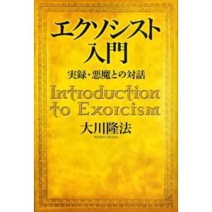 本 ISBN:9784863950283 大川隆法/著 出版社:幸福の科学出版 出版年月:2010年...