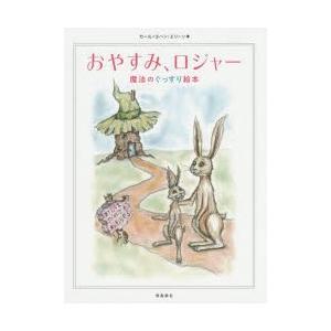 本 ISBN:9784864104449 カール=ヨハン・エリーン/著 三橋美穂/監訳 出版社:飛鳥...