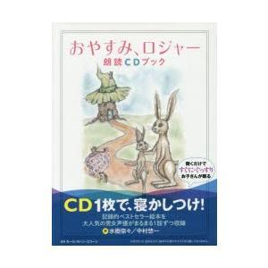 その他 ISBN:9784864105156 カール=ヨハン・エリーン/原作 出版社:飛鳥新社 出版...