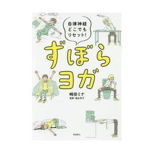 本 ISBN:9784864105286 崎田ミナ/著 福永伴子/監修 出版社:飛鳥新社 出版年月:...