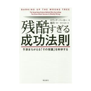 本 ISBN:9784864105750 エリック・バーカー/著 橘玲/監訳 竹中てる実/訳 出版社...