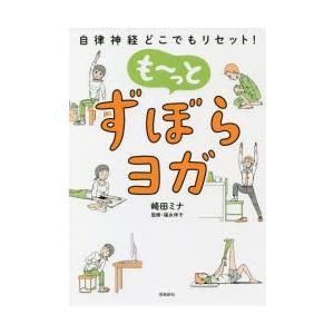 本 ISBN:9784864106177 崎田ミナ/著 福永伴子/監修 出版社:飛鳥新社 出版年月:...