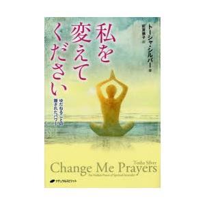 本 ISBN:9784864511940 トーシャ・シルバー/著 釘宮律子/訳 出版社:ナチュラルス...