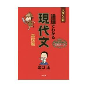 論理でわかる現代文 大学入試 基礎編