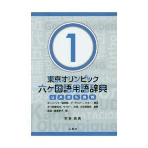 東京オリンピック六ケ国語用語辞典 日英独仏露西 1