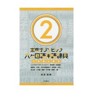 東京オリンピック六ケ国語用語辞典 日英独仏露西 2