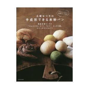 本 ISBN:9784865062595 大塚せつ子/著 出版社:パルコエンタテインメント事業部 出...