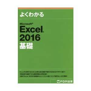 よくわかるMicrosoft Excel 20...の関連商品7