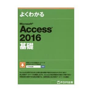 本 ISBN:9784865102932 富士通エフ・オー・エム株式会社/著制作 出版社:FOM出版...