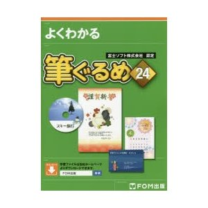 本 ISBN:9784865103021 富士通エフ・オー・エム株式会社/著制作 出版社:FOM出版...