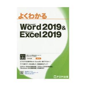 よくわかるMicrosoft Word 2019 & Microsoft Excel 2019