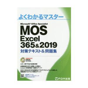 MOS Excel 365&2019対策テキスト&問題集 Microsoft Office Spec...