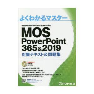 MOS PowerPoint 365&2019対策テキスト&問題集 Microsoft Office...