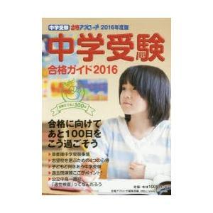 中学受験合格ガイド 2016