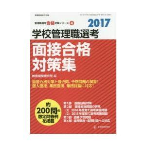 学校管理職選考面接合格対策集 2017