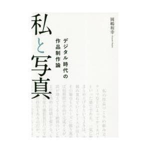 本 ISBN:9784865620924 岡嶋和幸/著 出版社:日本写真企画 出版年月:2019年0...