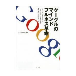 グーグルのマインドフルネス革命 グーグル社員5万人の「10人に1人」が実践する最先端のプラクティス