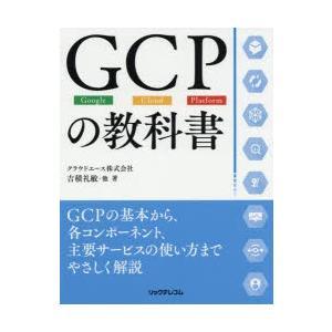 GCPの教科書 Google Cloud Platform