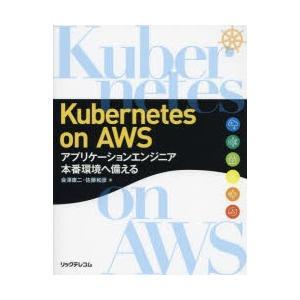 Kubernetes on AWS アプリケーションエンジニア本番環境へ備える