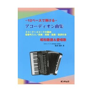 楽譜 アコーディオン曲集 昭和歌謡&愛唱|guruguru