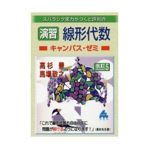 本 ISBN:9784866150796 高杉豊/著 馬場敬之/著 出版社:マセマ出版社 出版年月:...