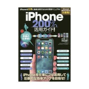 iPhone200%活用ガイド! iPhoneを仕事に超活用せよ! ぐるぐる王国 PayPayモール店