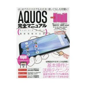 AQUOS完全マニュアル 基本操作から活用技まで一番詳しい解説書