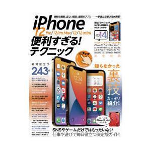 iPhone 12 Pro/12 Pro Max/12/12 mini便利すぎる!テクニック 一歩進...