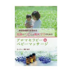 本 ISBN:9784866540214 カーティー菅田倫子/〔著〕 出版社:ガイアブックス 出版年...