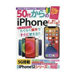 50代からのiPhone 今日から早速iPhoneが使いこなせる!!|ぐるぐる王国 PayPayモール店
