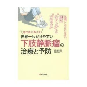 本 ISBN:9784870587113 齋藤陽/著 出版社:医学通信社 出版年月:2019年02月...