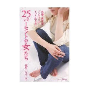本 ISBN:9784871773249 梶原公子/著 出版社:あっぷる出版社 出版年月:2014年...