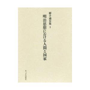 本 ISBN:9784871773300 植手通有/著 出版社:あっぷる出版社 出版年月:2015年...