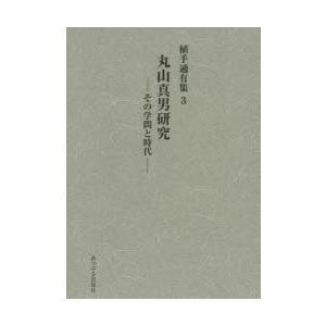 本 ISBN:9784871773324 植手通有/著 出版社:あっぷる出版社 出版年月:2015年...
