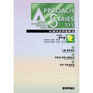 '04 医師国試問題解説 2