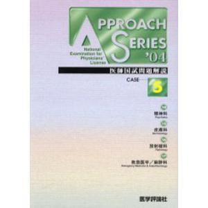 '04 医師国試問題解説 5