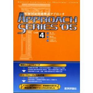 '05 医師国試問題解説 4