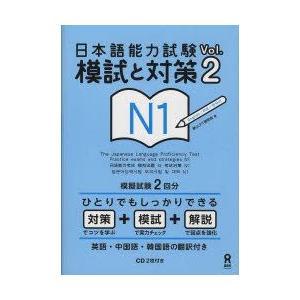 日本語能力試験 N1 模試と対策 2