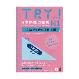 TRY!日本語能力試験N1 中国語版