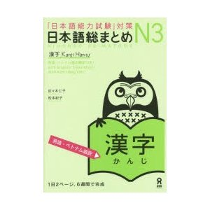 日本語総まとめ N3 漢字 英語・ベトナ