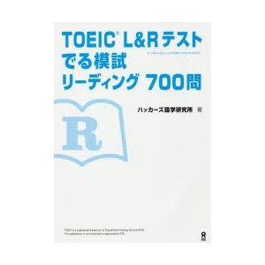 その他 ISBN:9784872179736 ハッカーズ語学研究所 出版社:アスク出版 出版年月:2...