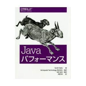 Javaパフォーマンスの関連商品8