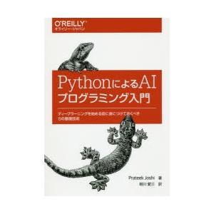 本 ISBN:9784873118727 Prateek Joshi/著 相川愛三/訳 出版社:オラ...