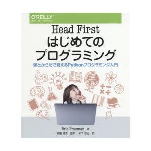 本 ISBN:9784873118741 Eric Freeman/著 嶋田健志/監訳 木下哲也/訳...