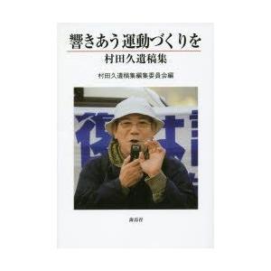 響きあう運動づくりを 村田久遺稿集